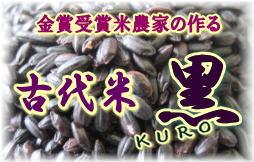 古代米【黒】1Kリンク